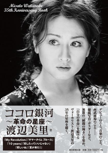 渡辺美里、自身初のYouTube生配信!ベストアルバム「harvest」がオリコンデイリー1位を獲得!