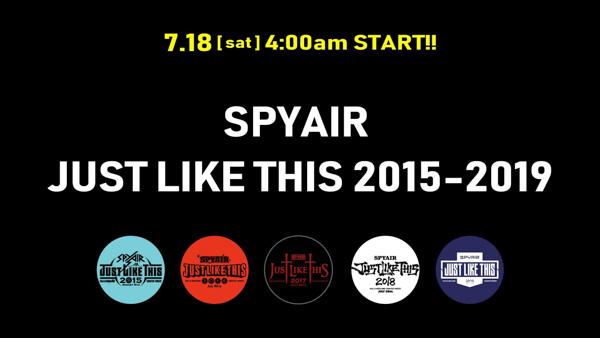 """SPYAIR いよいよ今週末無観客有料生配信ライブ『SPYAIR、digital LIVE 2020.7.18』開催! 新曲「INSIDE OF ME」デジタルリリースに加え、YouTubeにて5年分の""""JUST LIKE THIS""""を約12時間ぶっ通しプレミア公開決定!"""