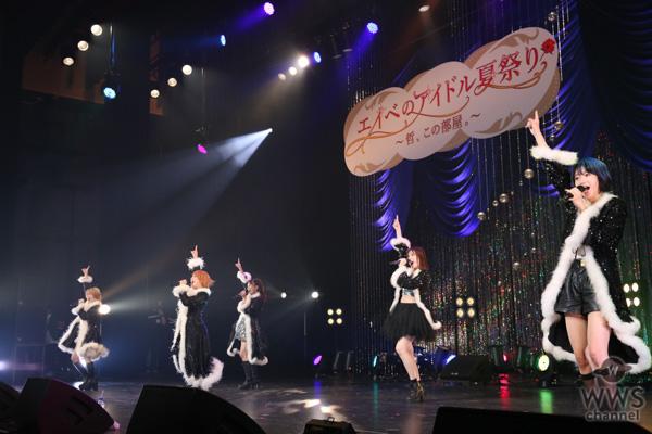 SKE48のユニット・カミングフレーバー、SUPER☆GiRLS、東京女子流、わーすたらエイベックス所属アイドルが一堂に会したアイドルフェスを無観客・有料生配信で開催!!  矢口真里のスペシャルユニット「ヤサマオシ」がモーニング娘。の名曲を披露! ラストはDJ KOO+出演者全員でTRFの名曲を歌唱!!