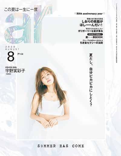 宇野実彩子(AAA)が『ar』8月号のW表紙に決定!「10問10答や恋愛観もズバッとお答えしております」