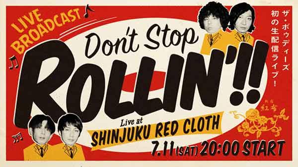 THE BAWDIES、7/11に7年ぶりの新宿red clothより電子チケット制による初の配信生ライブ 「DON'T STOP ROLLIN'」開催決定!!