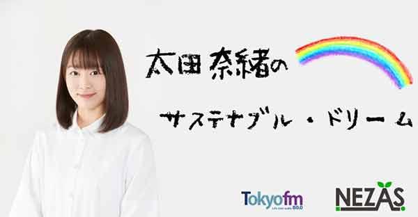 元AKB48・太田奈緒がTOKYO FMで夢を抱く子どもたちと対話する新企画スタート!「子どもたちの夢について話せることにワクワクしています。」