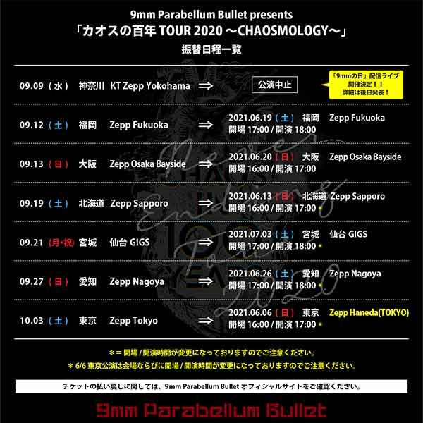 9mm Parabellum Bullet「カオスの百年 TOUR 2020 ~CHAOSMOLOGY~」の中止、延期発表、9月9日「9mmの日」に配信ライブ開催決定!菅原卓郎「それぞれの場所で ひとつに盛り上がってほしい」