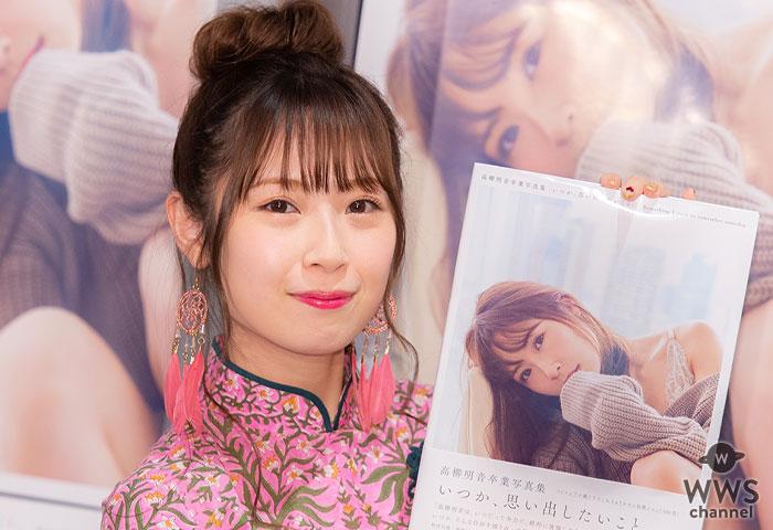 SKE48 高柳明音、日替わり写真集オフショットに反響「大人な明音さんも素敵」