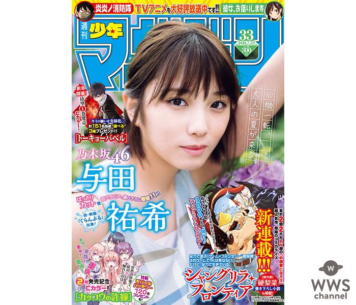 乃木坂46 与田祐希が破壊力満点な表情で魅せる『ぐらんぶる』場面写真が一挙公開に!