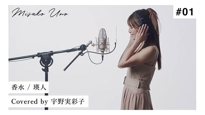 """AAA・宇野実彩子が『香水』(瑛人)の """"歌ってみた"""" 動画を公開! 「無料で聞いちゃっていいんですか!」"""