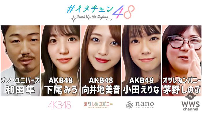 AKB48がモテコーデに挑戦しイメチェン!ナノ・ユニバースとのYouTube企画スタート