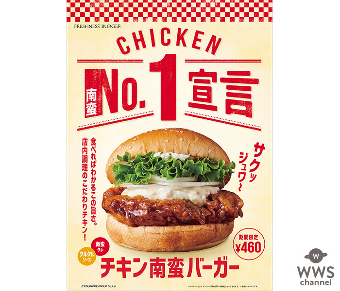 フレッシュネスバーガーが新商品『チキン南蛮バーガー』を発売