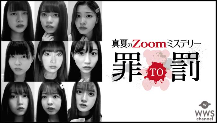 SKE48 カミングフレーバー出演のオンライン生演劇第2弾が初日!「新しい一面も愛してもらえたら嬉しい」