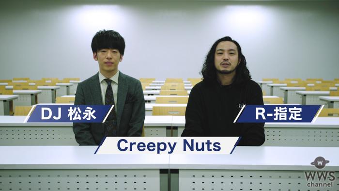 Creepy Nuts、『かつて天才だった俺たちへ』MVを使用したTVCMがオンエア開始