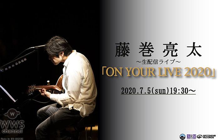 藤巻亮太、有料配信ライブを7/5開催「直接皆さんと熱狂を共有したい」