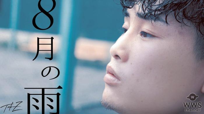TAK-Z、『8月の雨』MVにボクシング世界王者・京口紘人が出演