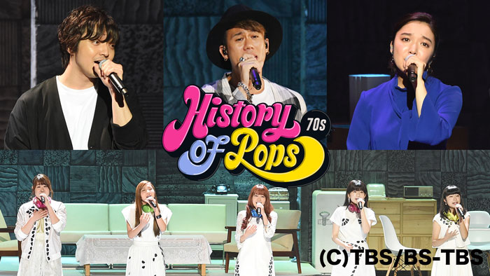 三浦大知・川畑要(CHEMISTRY)・上白石萌音・Little Glee Monster豪華共演!『History of Pops 70's』を独占初配信!!