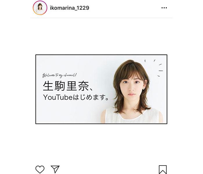 生駒里奈がYouTubeを開設「身近な存在になったようで嬉しい」