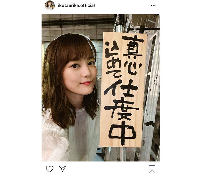乃木坂46 生田絵梨花がインスタ開設「自分でもびっくり」