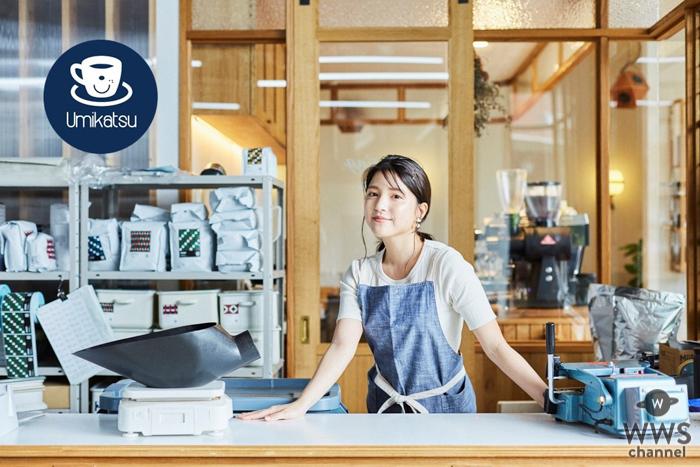川島海荷、自らプロデュースした商品販売開始&サイト開設を発表