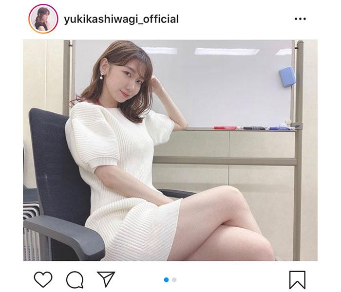 AKB48 柏木由紀がミニ丈白ワンピ写真を公開!「女子が憧れる色気」「ヤバいくらいかわいい」