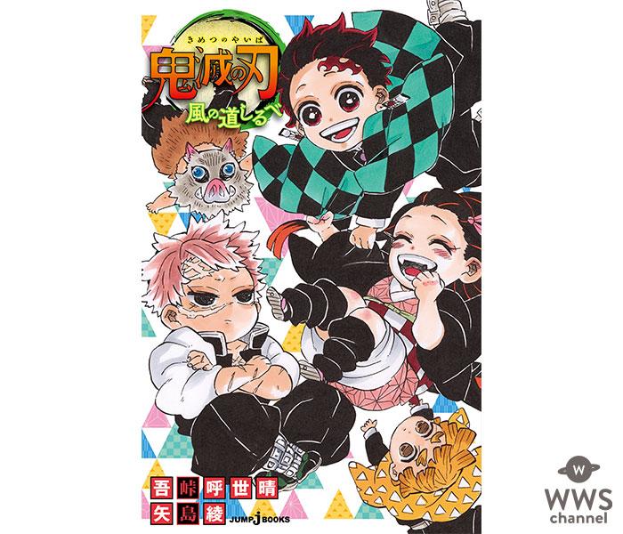 「鬼滅の刃 風の道しるべ」がJUMPjBOOKSより7月3日(金)発売
