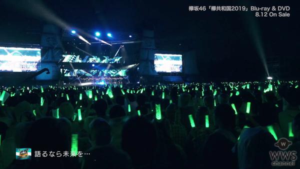 欅坂46、8月12日発売のDVD&Blu-ray「欅共和国2019」のダイジェスト映像が公開!