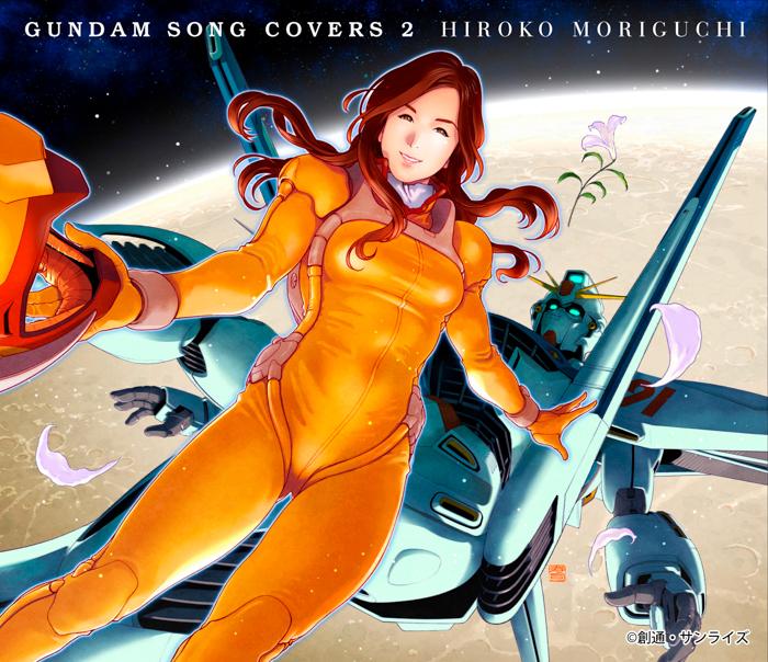 森口博子、アルバムボーナストラックは「∀ガンダム」のあの楽曲に決定!<GUNDAM SONG COVERS 2>