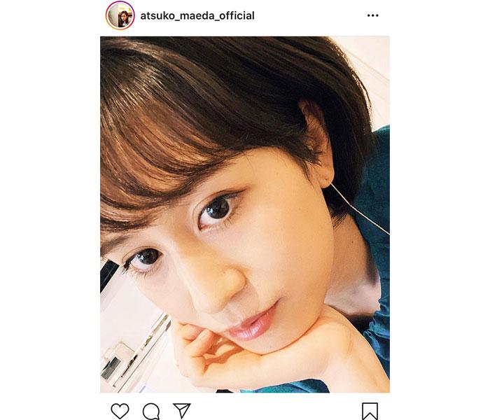 前田敦子、5ヶ月ぶりのインスタ更新でボブヘアを披露「最近はこんな感じです」