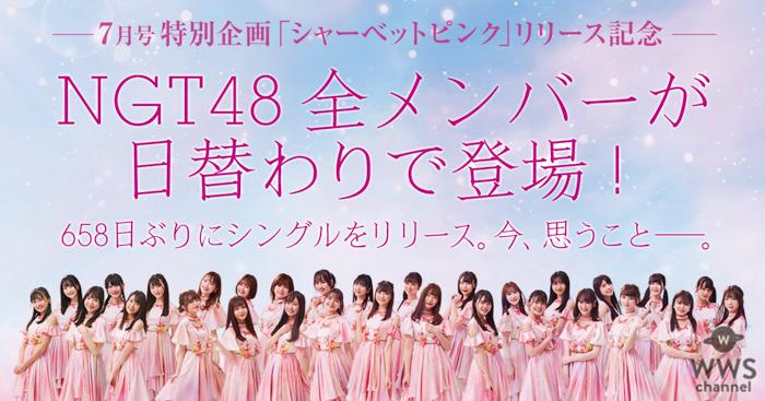 NGT48全メンバーが日替わりでシングルリリースを前に心境を明かす!<TV Bros.>