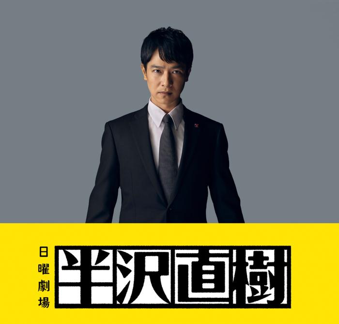 『音楽の日2020』に『半沢直樹』主演・堺雅人が出演!新劇中曲も初披露
