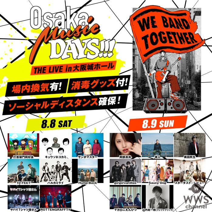 瑛人、キュウソ、ヤバT、奥田民生ら出演のライブイベント『Osaka Music DAYS!!! THE LIVE in 大阪城ホール』出演者16組のタイムテーブルを公開