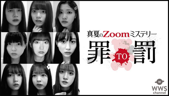 SKE48 カミングフレーバー、オリジナルのZoom演劇で演技力の高みへ「これからも実力を磨いていきたい」