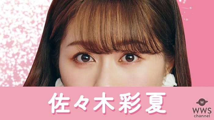 佐々木彩夏(ももいろクローバーZ)のソロコンサートを「GYAO!」で独占生配信