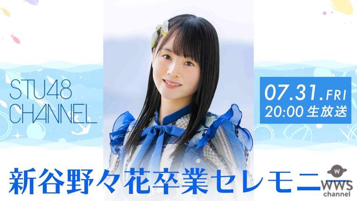 STU48 新谷野々花 卒業セレモニーをSTU48 CHANNELで配信決定