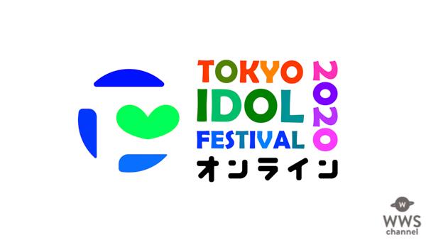 「TOKYO IDOL FESTIVAL 2020」が開催中止、オンライン形式のフェスで開催へ