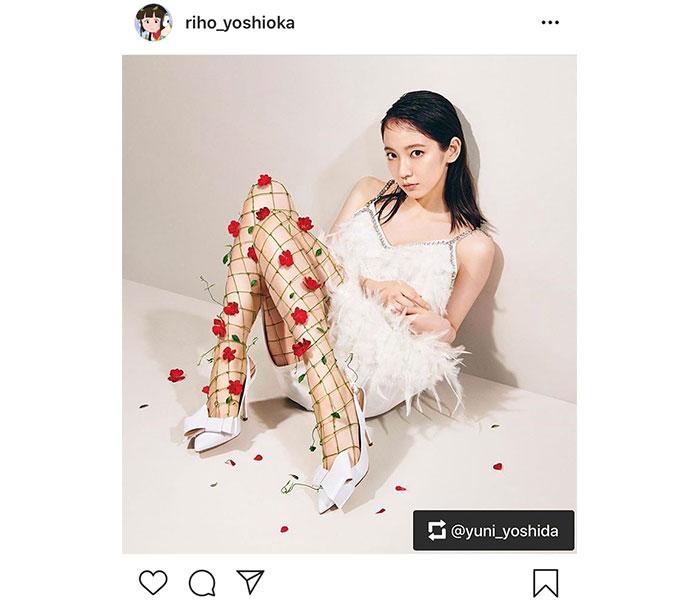吉岡里帆、その場で編み込んだ網タイツ姿に衝撃!「斬新で可愛い」「とっても華やかです!」