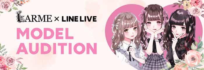 電撃復刊を控えるファッション誌「LARME(ラルム)」、LINE LIVEでレギュラーモデルオーディション開催!