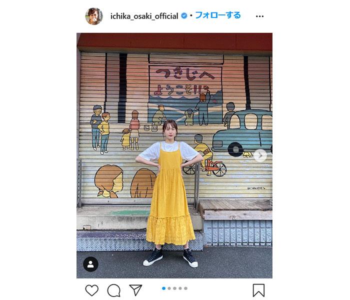 元X21・尾碕真花、黄色のキャミワンピでプチプラコーデを紹介!「お安い服達好き」