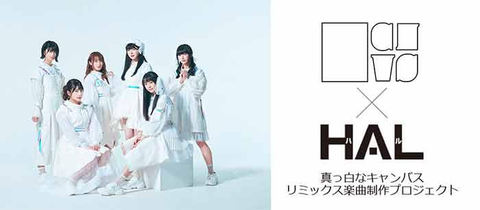 【キングレコード×HAL】アイドルグループ・真っ白なキャンバスのリミックス楽曲を学生が制作!