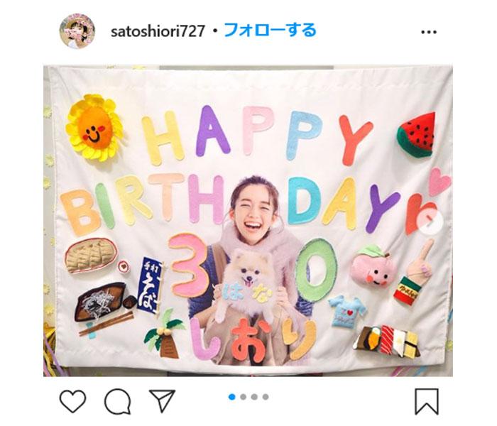 佐藤栞里、スタッフからのお祝いに感動 「すべてが愛おしくて仕方ありません」