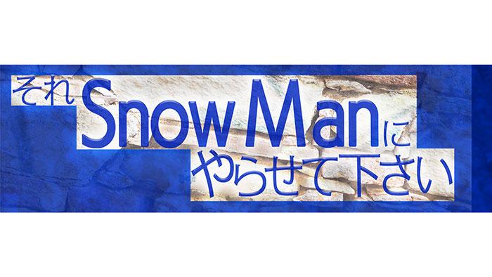 Snow Man初冠配信レギュラー番組『それSnow Manにやらせて下さい』
