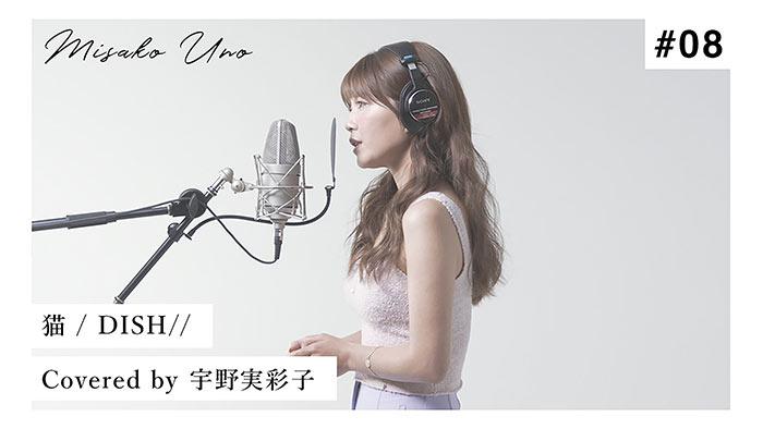 """宇野実彩子(AAA)が第4弾 """"歌ってみた"""" 動画『猫』を公開!"""