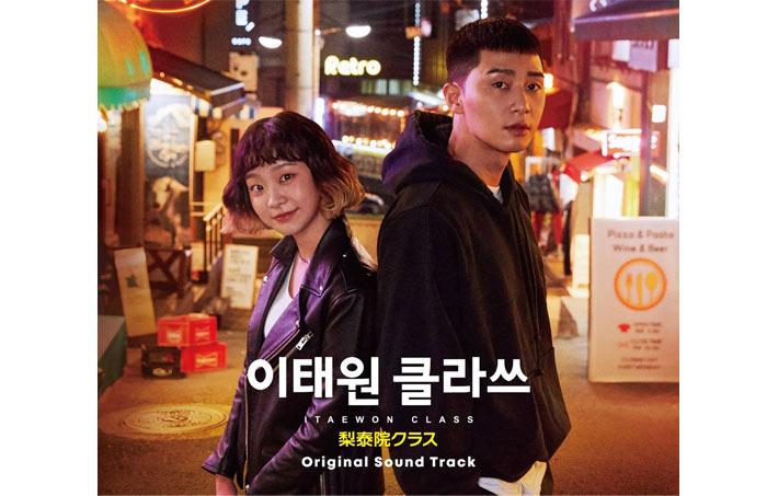 2020年話題の韓国ドラマ、梨泰院(イテウォン)クラス 日本盤オリジナル・サウンドトラック発売決定! 闘い続けるその先にあるものは…