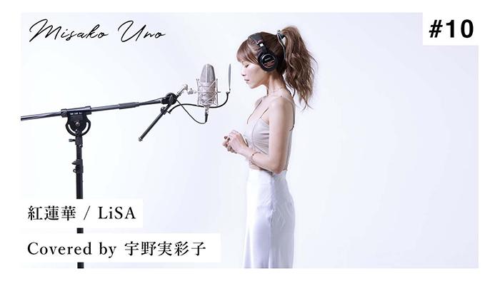 """宇野実彩子(AAA)が第5弾 """"歌ってみた"""" 動画でLiSAの楽曲『紅蓮華』を公開!"""