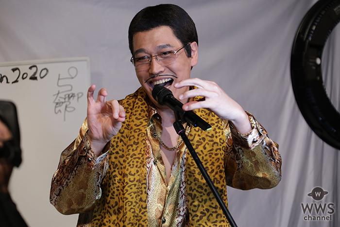 【速報】ピコ太郎が「a-nation online 2020」Yellow Stageに登場!