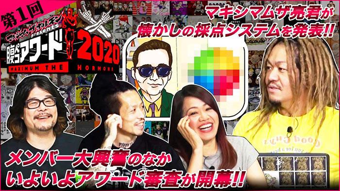 マキシマム ザ ホルモン、ファンアートコンテスト「腹ペコアワード2020」結果発表の第1回を公開!世界規模のエントリーの中からグランプリに輝く作品とは!