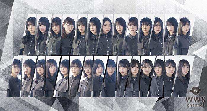 欅坂46 、ラストシングル「誰がその鐘を鳴らすのか?」配信スタート!