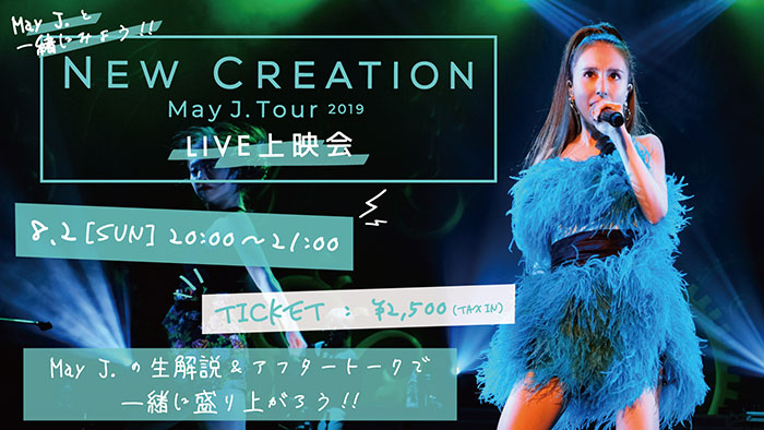 May J. 昨年の全国ツアー映像と本人生解説を生配信!「May J.と一緒にみよう!May J. Tour 2019 -New Creation- LIVE上映会」を開催!