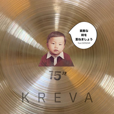 "KREVA、自身主催の""音楽の祭り""「908 FESTIVAL」 今年は9月08日(クレバの日)に初のオンライン開催! KREVA、三浦大知、MIYAVI、JQ from Nulbarich、 AKLO、PUNPEE、tofubeats、ZORN出演決定!"
