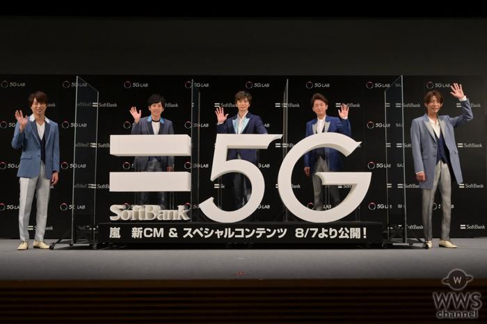 嵐とソフトバンクによる新プロジェクトが始動!5G技術を駆使した新エンターテインメントサービスに感激