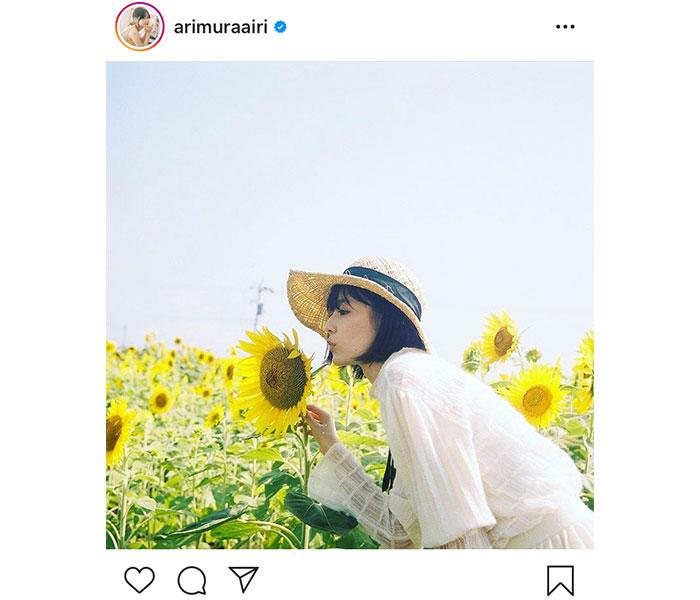 有村藍里、横顔が美しい向日葵に囲まれたサマーショットに「夏らしくていい写真」「向日葵に映えるね」と絶賛の声