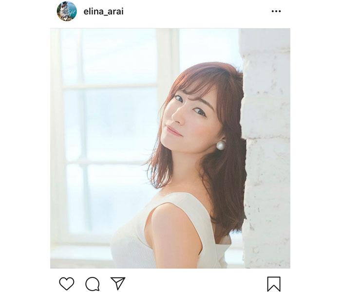 新井恵理那、純白の素肌が美麗なポートレートに「透明感がハンパない」「可愛いすぎるのは罪」と絶賛の声