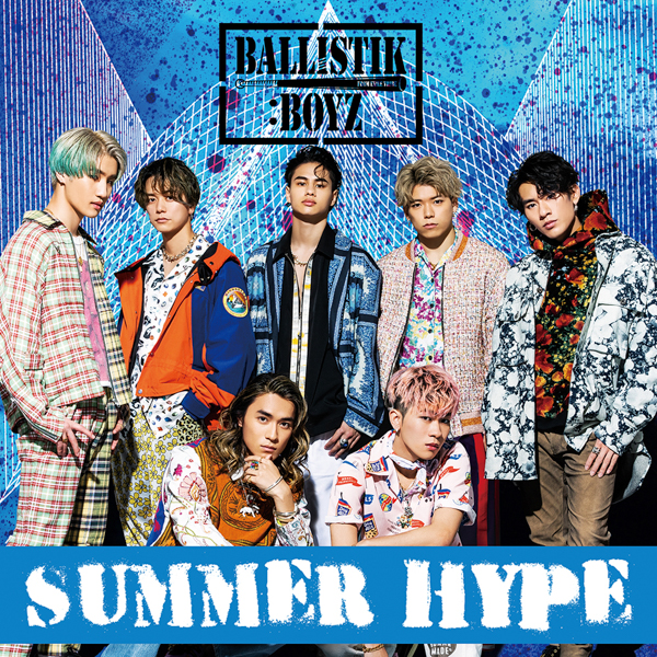 BALLISTIK BOYZ、新曲「SUMMER HYPE」の配信リリース決定! ジャケット写真も公開